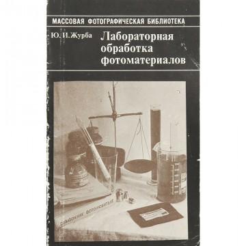 Лабораторная обработка фотоматериалов. Ю.И. Журба (1984)