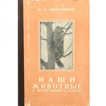 Наши животные в фотографиях с натуры. В.Н. Шнитников (1953)