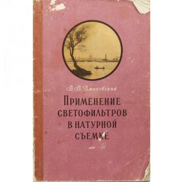 Применение светофильтров в натурной съемке. В.В. Дмоховский (1956)