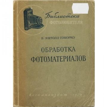 Обработка фотоматериалов. В.А. Яштолд-Говорко (1950)
