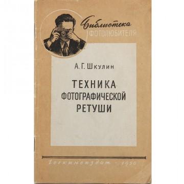 Техника фотографической ретуши. А.Г. Шкулин (1950)