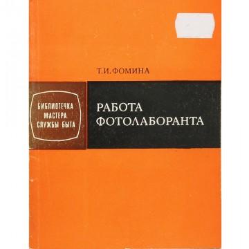 Работа фотолаборанта. Т.И. Фомина (1980)