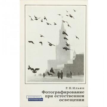 Фотографирование при естественном освещении. Р.Н. Ильин (1970)