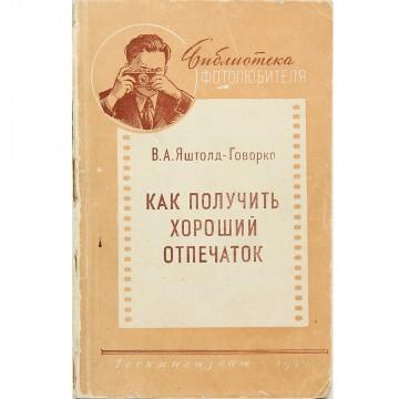 Как получить хороший отпечаток. В.А. Яштолд-Говорко (1950)