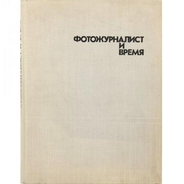 Фотожурналист и время. Cборник статей.  И.К. Красуцкин, Ю.Г. Пригожин (1975)