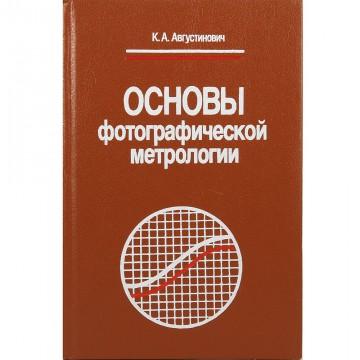 Основы фотографии метрологии. К.А. Августинович (1990)
