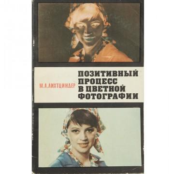 Позитивный процесс в цветной фотографии. М.А. Лихтциндер (1969)
