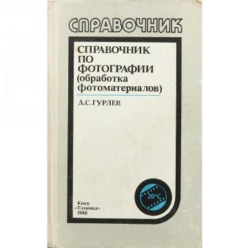 Справочник по фотографии (обработка фотоматериалов). Ф.С. Гурлев (1988)