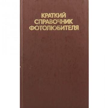 Краткий справочник фотолюбителя. Н.Д. Панфилов, А.А. Фомин (1986)