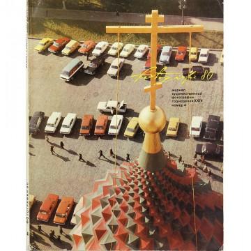 Журнал Fotografie (04/1980)