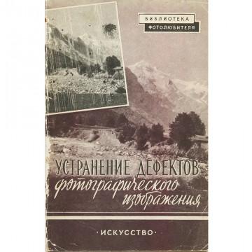 Устранение дефектов фотографического изображения. М. Н. Цыганов (1957)