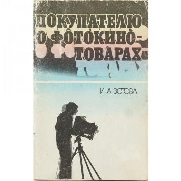 Покупателю о фотокинотоварах. И.А. Зотова (1987)