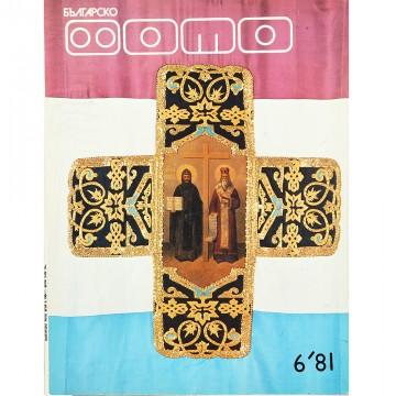 Журнал БЪЛГАРСКО ФОТО (06/1981)