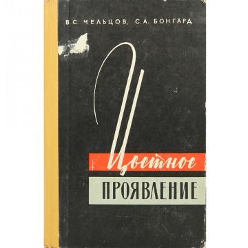Цветное проявление. В.С. Чельцов, С.А. Бонгард (1958)