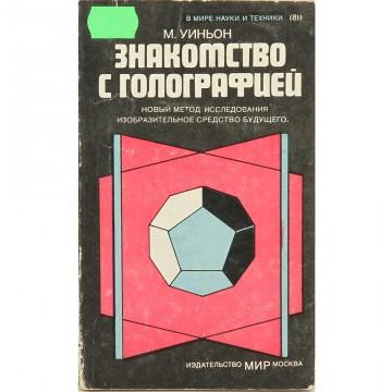 Знакомство с голографией. М. Уиньон (1980)