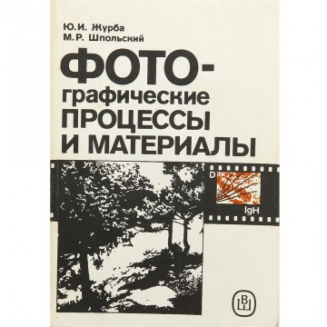 Фотографические процессы и материалы. Ю.И. Журба, М.Р. Шпольский (1988)
