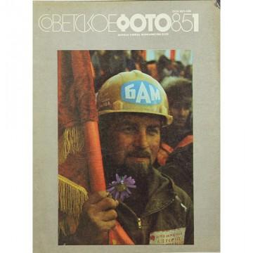Журнал Советское фото 1985 год