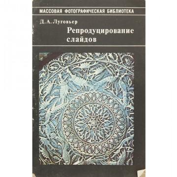 Репродуцирование слайдов. Д.А. Луговьер (1984)