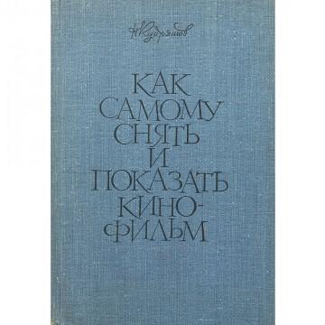 Как самому снять и показать кино-фильм. Н. Кудряшов (1966)