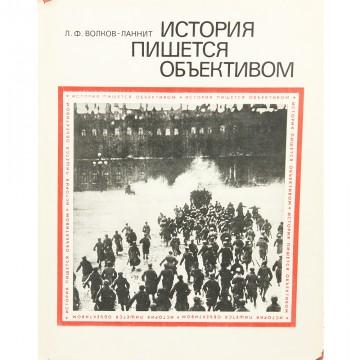 История пишется объективом. Л.Ф. Волков-Ланнит (1980)