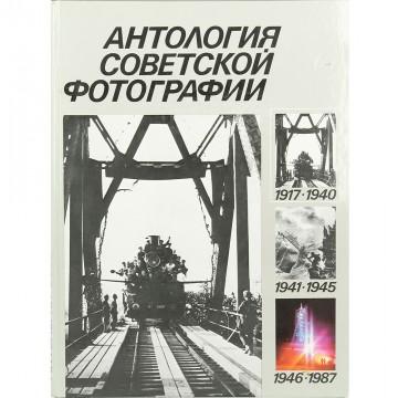 Антология советской фотографии. 1917-1940. Том 1 (1986)