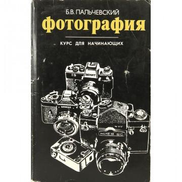 Фотография. Курс для начинающих. Б.В. Пальчевский (1986)