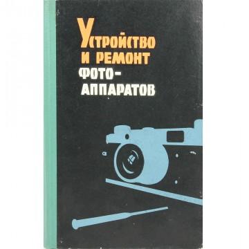 Устройство и ремонт фотоаппаратов. И. С. Майзенберг (1964)