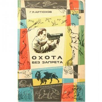 Охота без запрета. Г.Я. Артюхов (1969)
