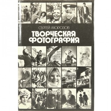 Творческая фотография. Сергей Морозов (1986)