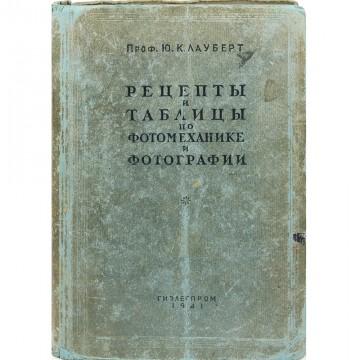 Рецепты и таблицы по фотомеханике и фотографии. Ю.К. Лауберт (1941)
