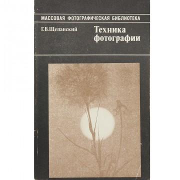 Техника фотографии. Г.Б. Щепанский (1987)
