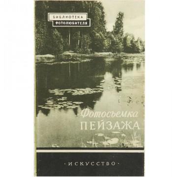 Фотография, ее техника и искусство. Л. Дыко и Е. Иофис (1960)