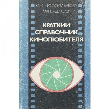Краткий справочник кинолюбителя. Х. Бакхауз, М. Келер (1985)