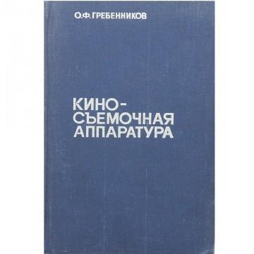 Киносъемочная аппаратура. О.Ф. Гребенников (1971)