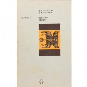 Цветной фильм. Н.В. Алексеева, Л.Ф. Артюшин (1980)