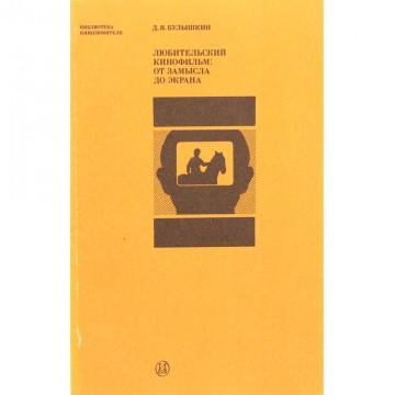 Любительский кинофильм. От замысла до экрана. Д.Я. Булышкин (1990)
