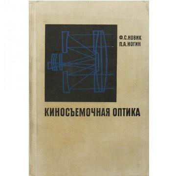 Киносъемочная оптика. Ф.С. Новик, П.А. Ногин (1968)