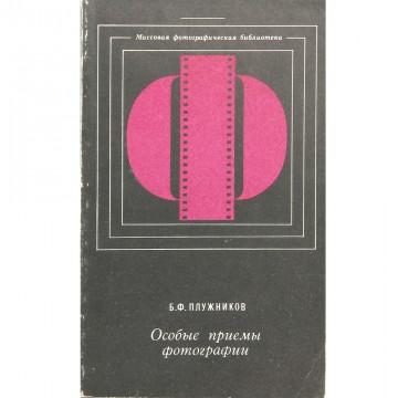 Особые приемы фотографии. Б.Ф. Плужников (1976)