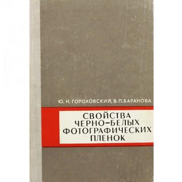 Свойства черно-белых фотографических пленок. Ю.Н. Гороковский, В.П. Баранова (1970)