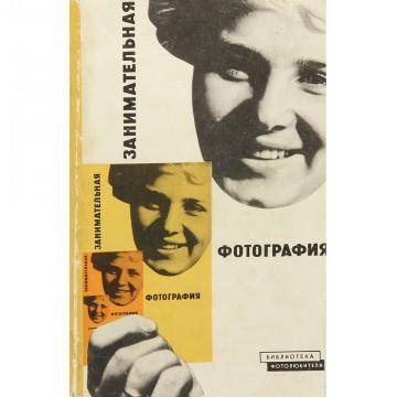 Занимательная фотография. Б.Ф. Плужников (1964)