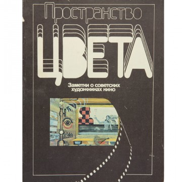 Пространство цвета. Заметки о советских художниках кино. В. Бондарев (1981)