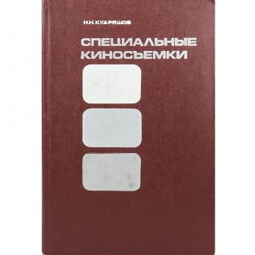 Специальные киносъемки. Н.Н. Кудряшов (1979)