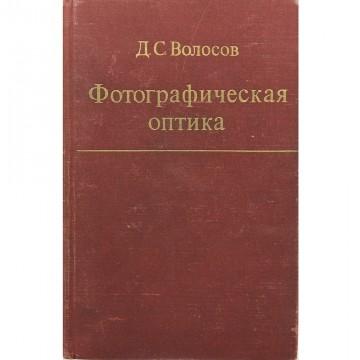 Фотографическая оптика. Д.С. Волосов (1971)