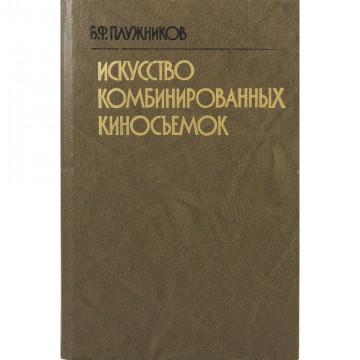 Искусство комбинированных киносъемок. Б.Ф. Плужников (1984)