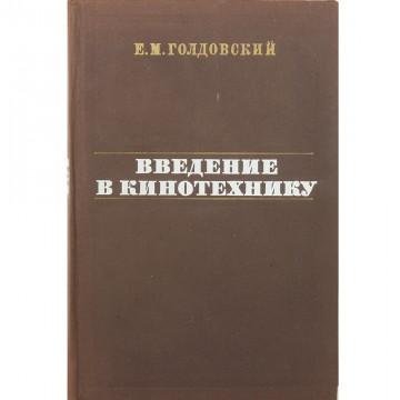 Введение в кинотехнику. Е.М. Голдовский (1974)