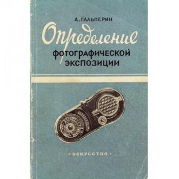 Определение фотографической экспозиции. А. Гальперин (1955)