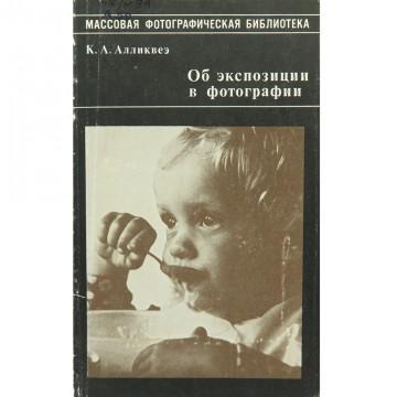 Об экспозиции в фотографии. К.А. Алликвеэ (1981)