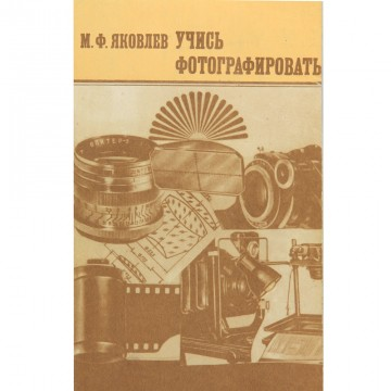 Учись фотографировать. М.Ф. Яковлев (1977)