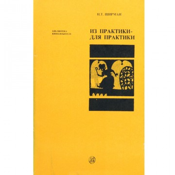 Из практики - для практики. Н.Т. Ширман (1983)