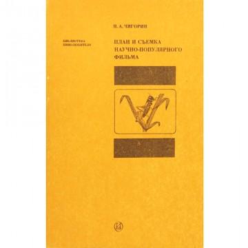 План и съемка научно-популярного фильма. Н.А. Чигорин (1985)
